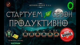 Diablo 3: продуктивный старт 13 сезона