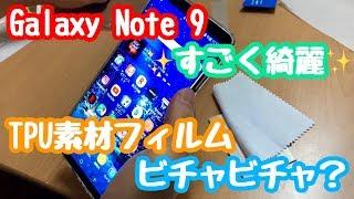 こんなビチャビチャで大丈夫?ガラスフィルムよりも良い!Galaxy Note 9用AsBelltのTPU素材フィルム 透明ケース付き!