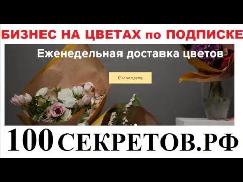 Бизнес по Доставке цветов по подписке Каждый день прибыль как 8 марта