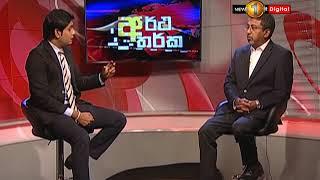 Artha Tharka Sirasa TV 13th September 2018