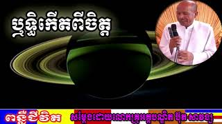 khmer dhammar talk, Rusal is born from the heart, Buth Savong, Buth Savong 2017