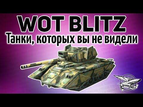 Стрим - WOT Blitz - Танки, которых вы не видели