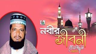 MD Tofazzal Hossain - Nobir Jiboni | Bangla Waz Video | Chandni Music