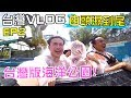 [MiHK]【突發】台灣版海洋公園🔥!台灣VLOG EP02 - 由頭濕到尾💦