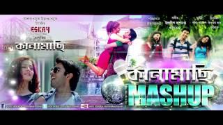 Kanamachi - Kanamachi(2013)(Bengali Movie) - MASHUP