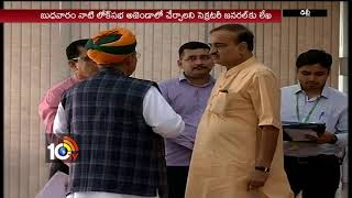 Special Story On All Party Meeting In Delhi | Monsoon Parliament Sessions 2018