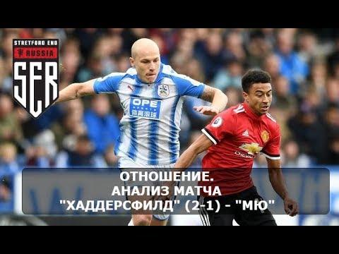 Отношение. Анализ матча Хаддерсфилд Таун - Манчестер Юнайтед.
