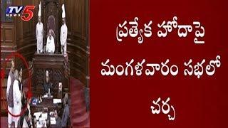 ప్రత్యేక హోదాపై మంగళవారం సభలో చర్చ | AP Voice In Rajya Sabha