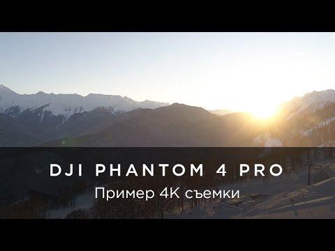 DJI Phantom 4 Pro - Пример 4K съемки / 4k Drone Footage (без пост-обработки)