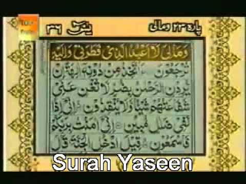 Surah Yaseen Full With Urdu Translation video