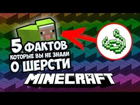 🐏5 ФАКТОВ О ШЕРСТИ 🐏 КОТОРЫЕ ВЫ НЕ ЗНАЛИ 🐏 В МАЙНКРАФТЕ [Minecraft ФАКТЫ]