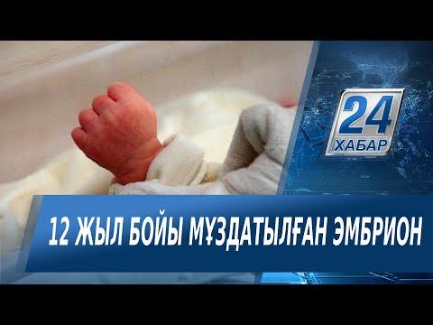 12 жыл бұрын мұздатылған эмбрионнан дені сау бала дүниеге келді