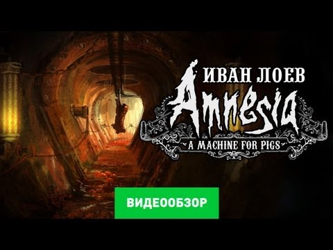Обзор игры Amnesia: A Machine for Pigs [Review]
