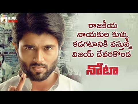 Vijay Devarakonda NOTA Movie RELEASE Date FIXED | Mehreen Kaur | Sanchana Natarajan | Telugu Cinema
