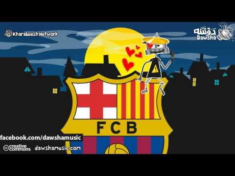 FC Barcelona برشلونة