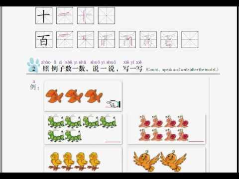 《中文》暨大 第一册第一课 Zhongwen Book1 Lesson 1