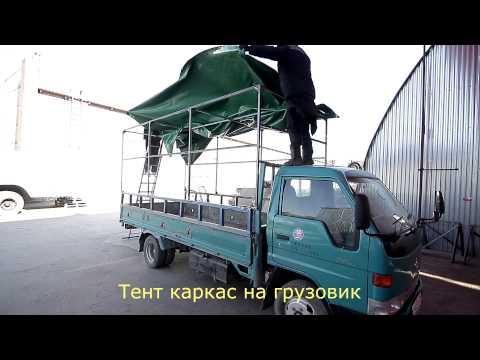 Сделать каркас для тента на грузовик своими руками