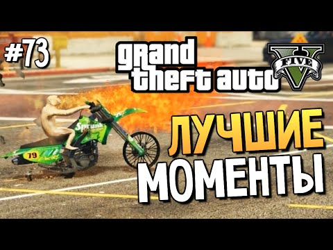 GTA 5 - Безумные Моды! (Лучшее) #73