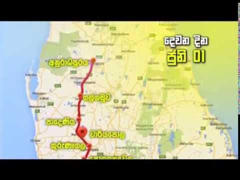 Sri Lanka Telecom - Poson Relic Exhibition Itinerary