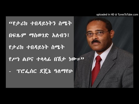 Interview With Prof Dejenie Alemayehu - SBS Amharic