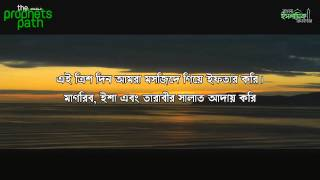 Ramadan Only Muslims | Powerful Ramadan Reminder | Bangla Subtitles | বাংলা