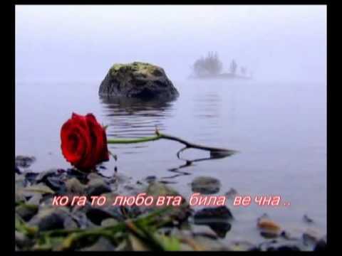 Vaya Con Dios - Какво е жената - /превод/