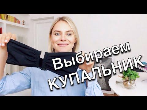 КАК ВЫБРАТЬ ИДЕАЛЬНЫЙ КУПАЛЬНИК ДЛЯ СВОЕЙ ФИГУРЫ - 8 СОВЕТОВ