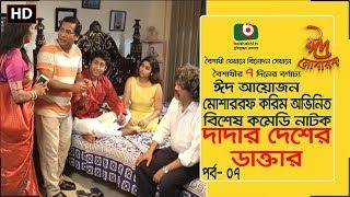 Eid Special Comedy Natok | Dadar Desher Dr. | EP 07 | Mosharraf Karim, Vabna | Eid Natok 2017