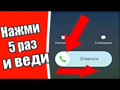 6 Секретных Жестов Андроид Которые Никто Не Использует СЕКРЕТЫ ANDROID