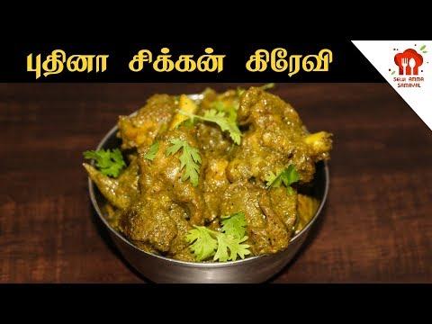 Pudina Chicken in Tamil | pudina chicken gravy in tamil | புதினா சிக்கன் கிரேவி