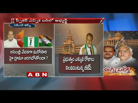 karnataka floor test | HD Kumaraswamy to face floor test today