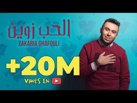 Zakaria Ghafouli - L7ob Zwine (exclusive Lyric Clip)  (زكرياء الغفولي - الحب زوين (حصرياً