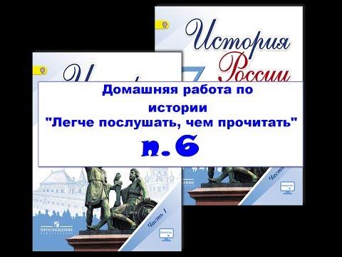 п. 6 Начало правление Ивана Грозного.  Избранная рада