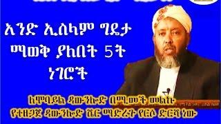 And Islam Gideta Maweq Yalebet 5st Negeroc ᴴᴰ -አንድ ኢስላም ግዴታ ማወቅ ያለበት 5ት ነገሮች- ~ Sheikh Ibrahim Siraj
