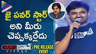 Director Maruthi Message to Pawan Kalyan Fans | Jawaan Movie Pre Release Event | Sai Dharam Tej