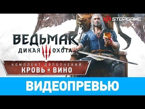 Превью игры The Witcher 3: Wild Hunt - Blood and Wine