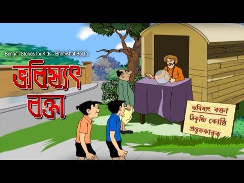 Bhobishot Bokta | Nonte Fonte | Bengali Comics Series | Animation Comedy video