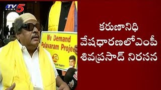 MP Sivaprasad in Karunanidhi Get Up at Parliament - TDP MPs Protest in Delhi  - netivaarthalu.com
