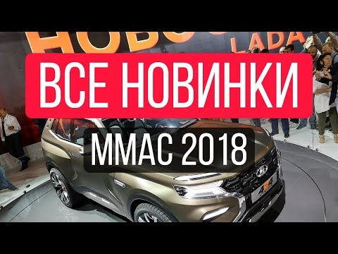 Московский автосалон ММАС 2018: полный обзор всех новинок!