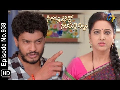 Seethamma Vakitlo Sirimalle Chettu | 4th  September 2018 | Full Episode No 938 | ETV Telugu