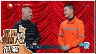 【花絮】《欢乐喜剧人5》叶逢春作品感动大家【东方卫视官方高清】
