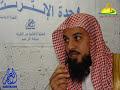 وصف الحور العين للشيخ : محمد العريفي