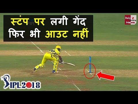 VIVO IPL 2018 : Video स्टंप पर लगी बुमराह की गेंद फिर भी बल्लेबाज़ नहीं हुआ आउट, देखिए कैसे हुए ऐसा