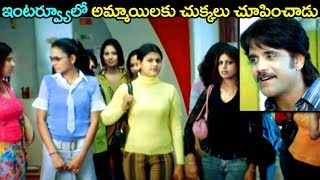 Akkineni Nagarjuna Funny Interview Scene | Telugu Best Movie Scene | Volga Videos