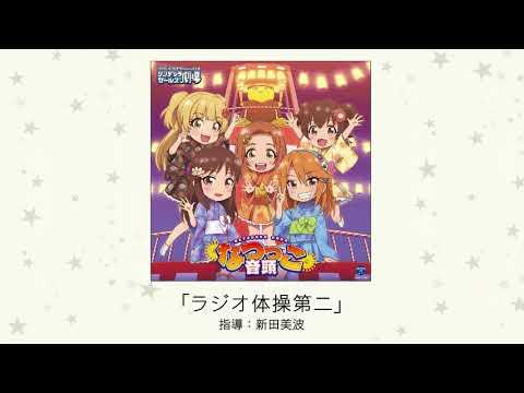 【楽曲試聴】「ラジオ体操第二」(指導:新田美波) (08月31日 22:00 / 32 users)