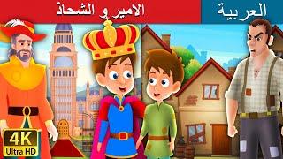 الامير و الشحاذ   The Prince and The Pauper Story in Arabic   قصص اطفال   حكايات عربية