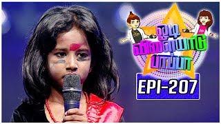 Odi Vilayadu Pappa | Season 5 - #207 | E Varsha - Dance Show | 14/07/2017 | Kalaignar TV