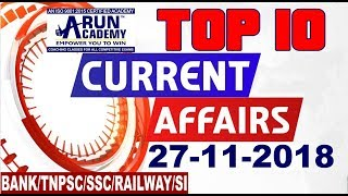 Current affairs MCQ for Bank Clerk l PO l SSC l Railways l TNPSC l RPSF and other competitive exams