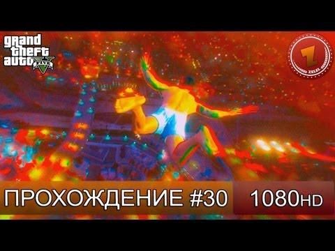 GTA 5 прохождение на русском - Немного безумия - Часть 30  [1080 HD]