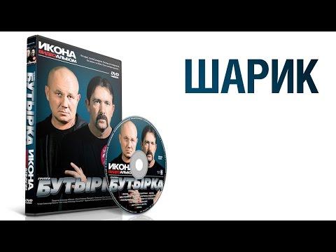 группа БУТЫРКА - Шарик / ИКОНА